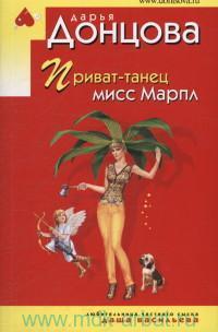 Приват-танец мисс Марпл : роман
