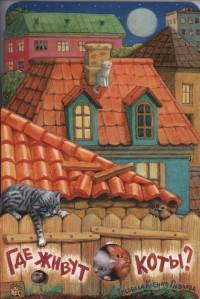 Где живут коты? : для детей 3-5 лет