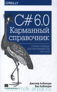 C# 6.0 : Карманный справочник