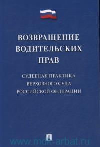 Возвращение водительских прав. Судебная практика Верховного Суда Российской Федерации