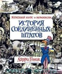 История Соединенных Штатов : краткий курс в комиксах