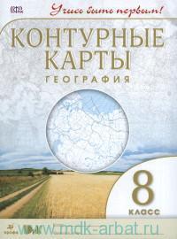 География : 8-й класс : контурные карты (ФГОС)