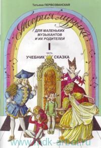 Теория музыки для маленьких музыкантов и их родителей : учебник-сказка. Ч.1