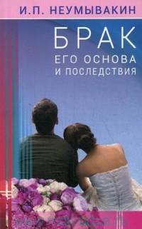 Брак : его основа и последствия