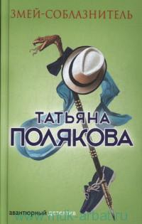 Змей-соблазнитель : роман