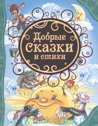 Добрые сказки и стихи