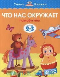 Что нас окружает : познаем мир : для детей 2-3 лет (соответствует ФГОС)