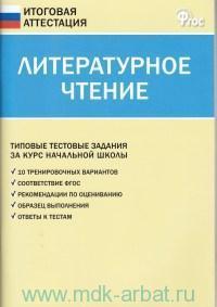 Литературное чтение : типовые тестовые задания за курс начальной школы (ФГОС)