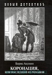 Коронация, или последний из романов : роман
