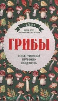 Грибы : иллюстрированный справочник-определитель