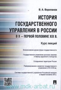 История государственного управления в России в Х - первой половине XIX в.: курс лекций