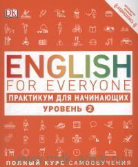 English for Everyone. Beginner : практикум для начинающих. Уровень 2