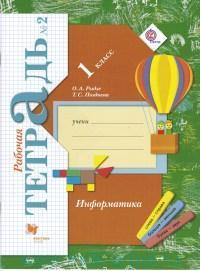 Информатика : 1-й класс : рабочая тетрадь №2 (ФГОС)