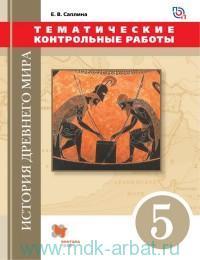 История Древнего мира : тематические контрольные работы : 5-й класс : практикум