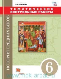 История Средних веков : тематические контрольные работы : 6-й класс : практикум