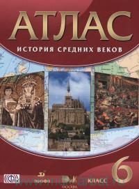 История Средних веков : 6-й класс : атлас (ФГОС)