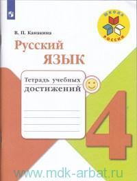 Русский язык : тетрадь учебных достижений : 4-й класс : учебное пособие для общеобразовательных организаций (ФГОС)