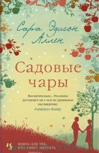 Садовые чары : роман