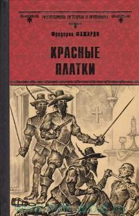 Красные Платки  : роман