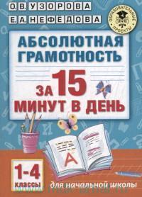Абсолютная грамотность за 15 минут в день : 1-4-й классы