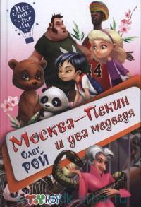 Москва - Пекин и два медведя