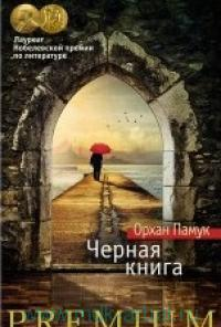 Черная книга : роман