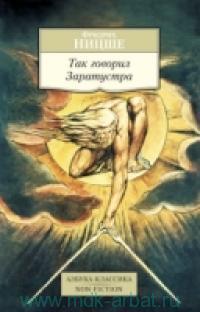 Так говорил Заратустра : книга для всех и ни для кого
