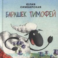 Барашек Тимофей : сборник сказок