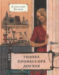 Голова профессора Доуэля : роман