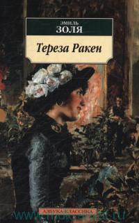 Тереза Ракен : роман, рассказы