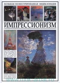 Импрессионизм : большая иллюстрированная энциклопедия