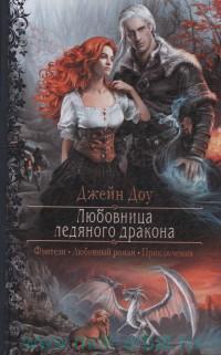Любовница ледяного дракона : роман