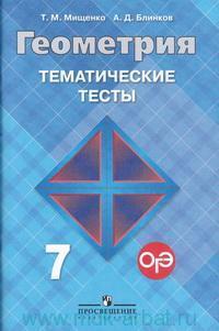 Геометрия : тематические тесты : 7-й класс : к учебнику Л. С. Атанасяна и других : учебное пособие для общеобразовательных организаций