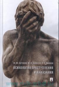 Психология преступления и наказания : монография