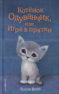 Котенок Одуванчик, или Игра в прятки : повесть