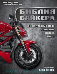 Библия байкера : 291 непреложный закон о снаряжении, вождении и ремонте