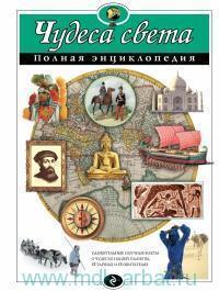 Чудеса света : полная энциклопедия