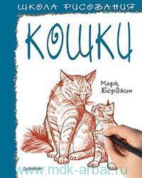 Школа рисования. Кошки