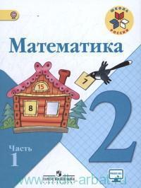 Математика : 2-й класс : учебник для общеобразовательных организаций. В 2 ч. Ч.1 (ФГОС)