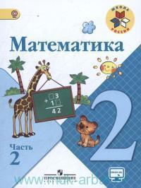 Математика : 2-й класс : учебник для общеобразовательных организаций. В 2 ч. Ч.2 (ФГОС)
