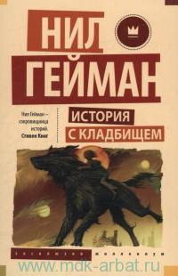 История с кладбищем : роман