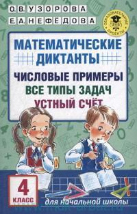 Математические диктанты : числовые примеры ; все типы задач ; устный счет : 4-й класс