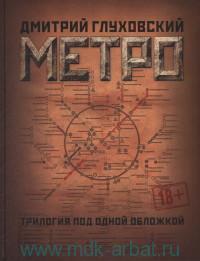 Метро. Трилогия под одной обложкой : Метро 2033 ; Метро 2034 ; Метро 2035 : фантастические романы