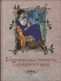 Блистательные поэтессы Серебряного века