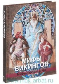 Мифы викингов : мифы народов мира