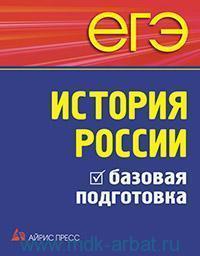 ЕГЭ. История России : базовая подготовка