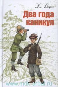 Два года каникул : литературная обработка А. Лившица