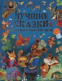 Лучшие сказки русских писателей = Все самые великие сказки русских писателей