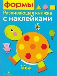 Формы : развивающая книжка с наклейками