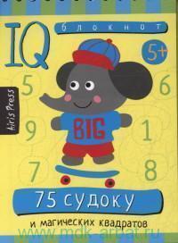 75 судоку и магических квадратов : 5+